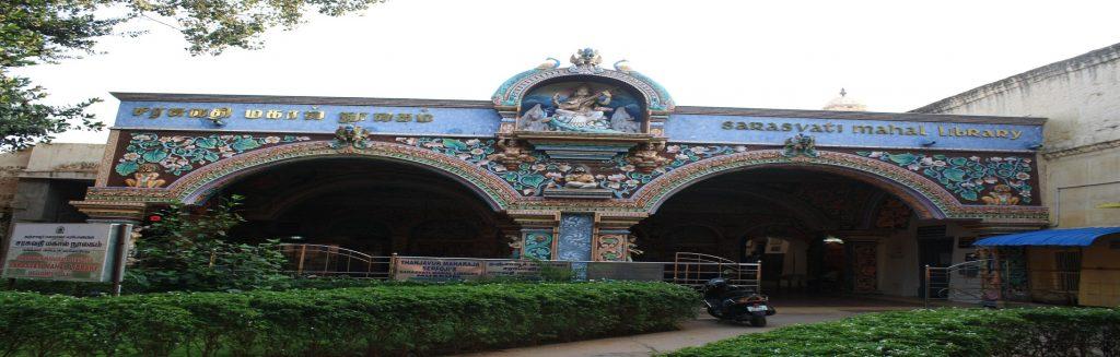 Saraswathi Mahal Library