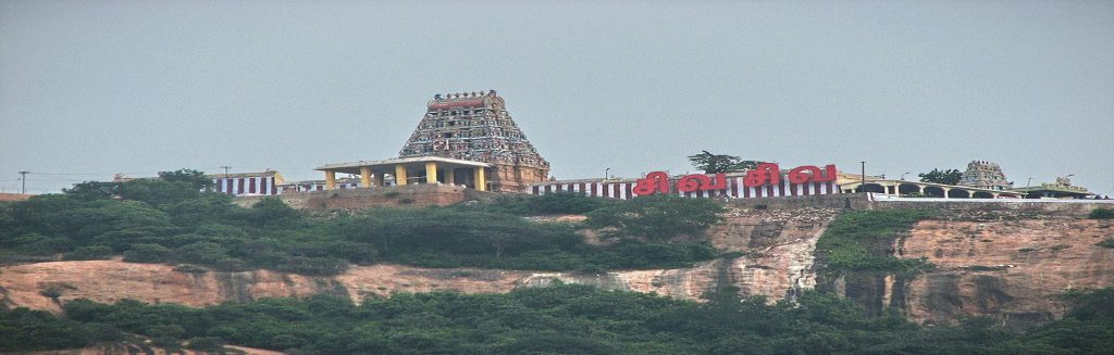 Arthanareeswara Temple